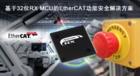 瑞萨电子EtherCAT功能安全解决方案,加强工业网络安全性