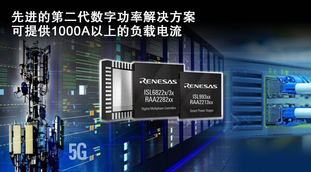 瑞薩推出第二代多相數字控制器和智能功率級單元模塊