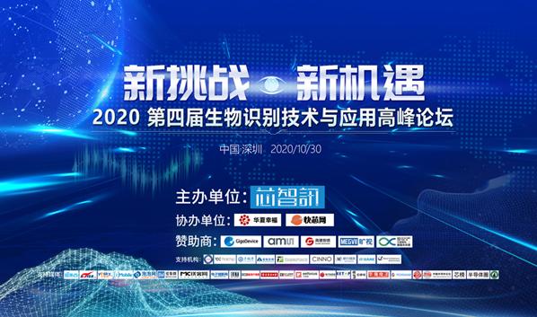 新挑战新机遇,第四届生物识别技术与应用论坛即将开幕