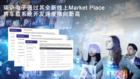 瑞萨推出线上Market Place,将车载系统开发速度推向新高