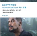 <font color='red'>ams</font>为Padmate PaMu Quiet耳塞提供高质量数字主动降噪技术