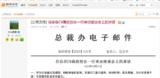 任正非:<font color='red'>中国芯片</font>设计难点不在设计上,而在装备和化学上