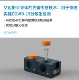 <font color='red'>ams</font>光谱传感技术助力ELDIM快速检测出COVID-19