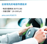 <font color='red'>ams</font>推出汽车级认证电容传感器,简化设计并降低组装成本