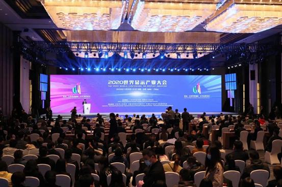世界显示产业大会顺利召开,全球五大行业协会发起新倡议