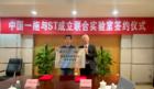 ST联手中国一拖建立智能农业装备开发联合实验室