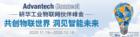 研华IIoT网伙伴峰会:聚焦新基建,构建生态互联新商机