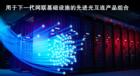 瑞萨光通信产品组合迎来新成员:CMOS工艺集成化CDR问市