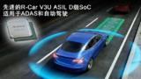 瑞萨ASIL-D级SoC—R-Car V3U,加速ADAS和<font color='red'>自动驾驶</font>技术开发
