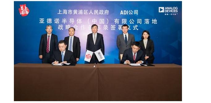 ADI成立亚德诺半导体(中国)有限公司,开发本土产品