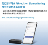 <font color='red'>ams</font>联手Precision Biomonitoring开发唾液抗原快速检测设备