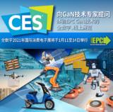 EPC将亮相CES电子展,展示<font color='red'>GaN</font>全新技术