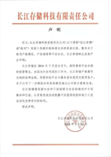 <font color='red'>长江</font><font color='red'>存储</font>辟谣试产192层3D NAND报道
