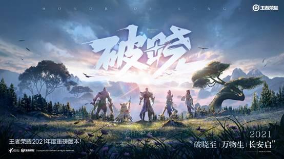 高通骁龙为王者荣耀全新版本带来顶级移动游戏体验