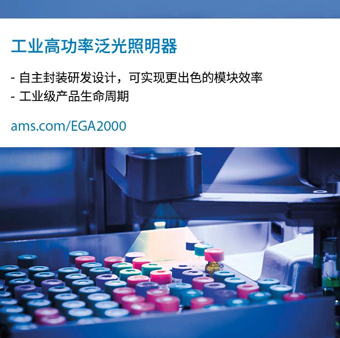 ams VCSEL红外泛光照明器,可实现更可靠的测距和深度测绘