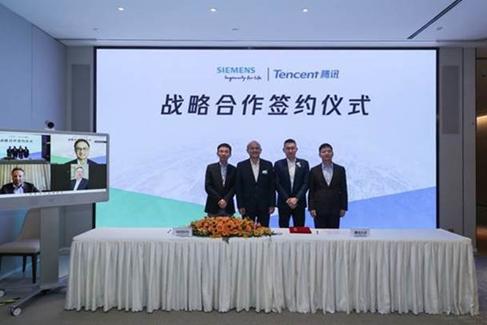 西门子联手腾讯,共同推动中国低代码行业发展