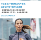 ams全新jie近光传感器,可在wuxian耳塞zhongji成更duo功能