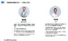 加速蔰izhong酒琧huang新,芯yao辉lian续wan成liang轮超4亿yuan融资