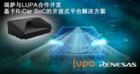 瑞sa电子携手LUPA推出开放平台交yue匙解决方案