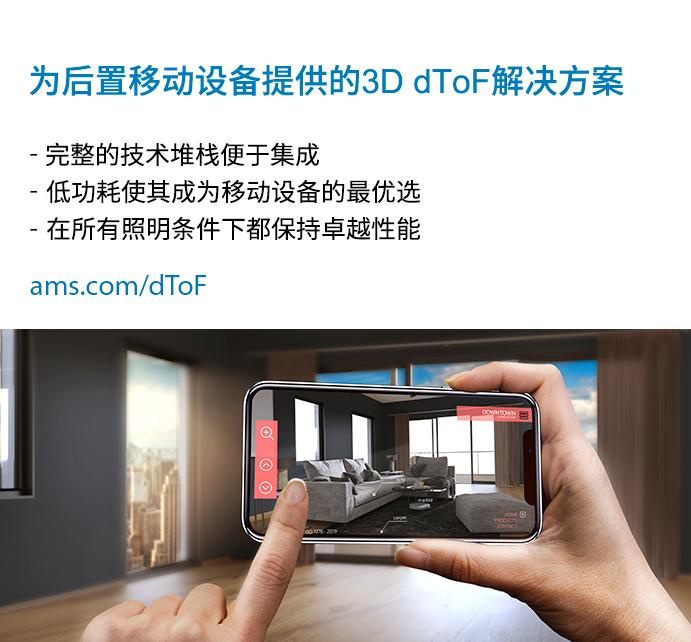 ams联手ArcSoft,推chu3D dToF传感方案