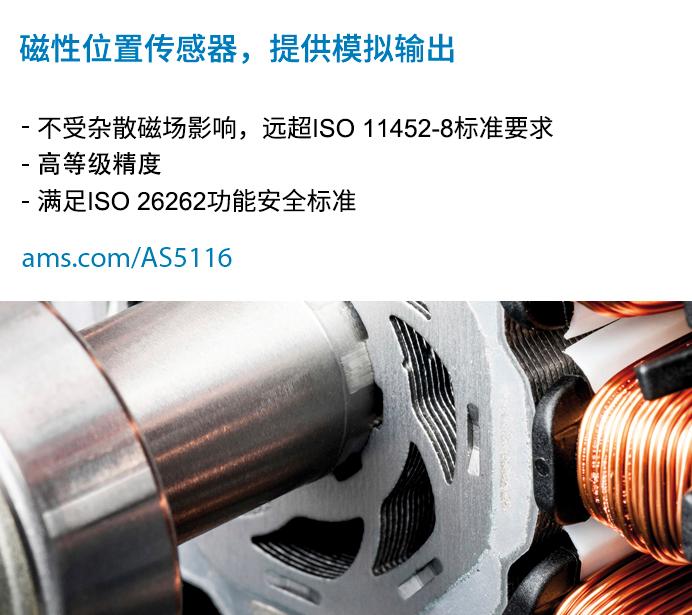 ams全新旋zhuan位置传感器问shi,加速实现汽车电气化