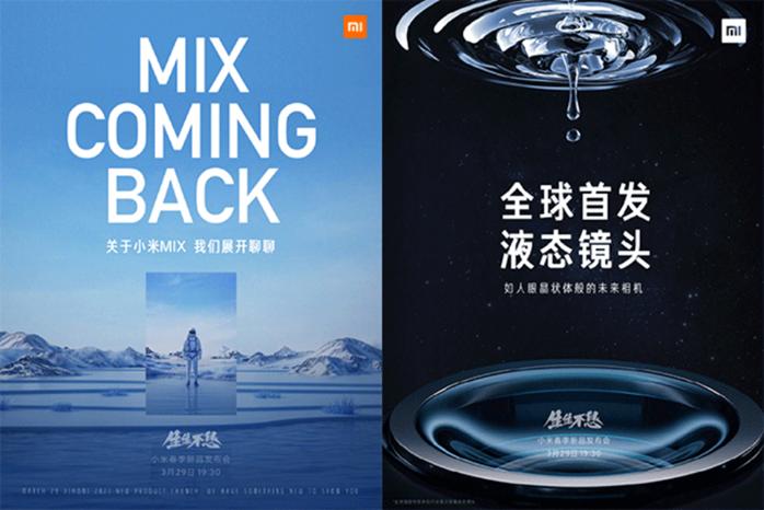 小米MIX新機要啟用液態鏡頭?