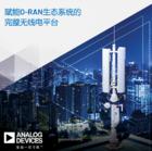 ADI推出5G O-RAN生態系統無線電平臺,更多功能更靈活