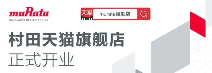 村田入駐天貓商城,專為小批量采購客戶服務