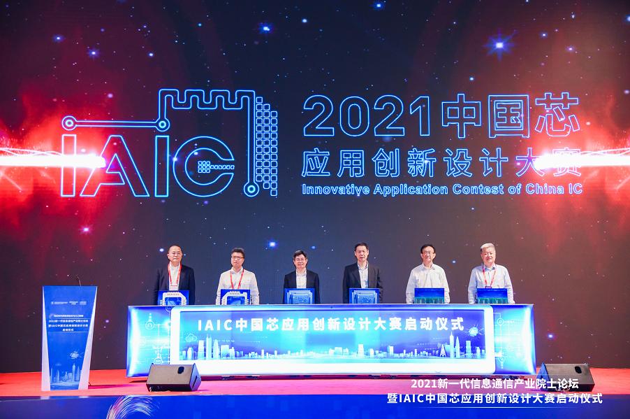 IAIC中國芯應用創新設計大賽正式啟動——芯賦能 新生態