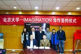 <font color='red'>Imagination</font>和北京大学宣布建立奖学金合作项目
