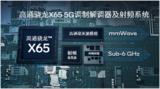 <font color='red'>高通</font>宣布利用5G毫米波和Sub-6GHz聚合成功完成数据呼叫