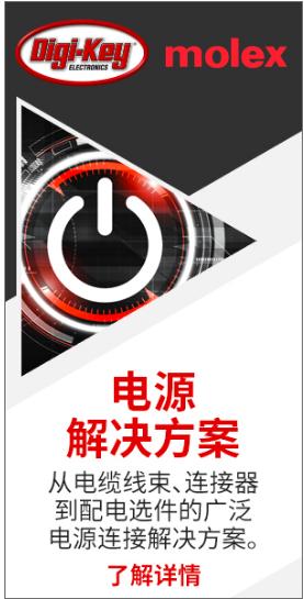 """Digi-Key  与 Molex 推出推广电源连接解决方案""""聚焦电源""""活动"""