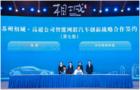 高通公司與蘇州相城在智能網聯汽車領域達成戰略合作