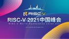 首屆RISC-V中國峰會即將舉行 匯集最新技術和學術成果