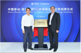 中国移动与<font color='red'>高通</font>公司成立5G终端联合实验室,携手普及5G终端
