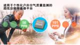 <font color='red'>瑞萨电子</font>推出超低功耗ZMOD4510户外空气质量传感器平台