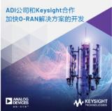 <font color='red'>ADI公司</font>和Keysight合作加快O-RAN解决方案开发