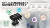 <font color='red'>瑞萨电子</font>推出全新700V降压稳压器产品家族