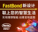 <font color='red'>Digi</font>-<font color='red'>Key</font>主办全新 FastBond 设计大赛,以期推动互联设备创新