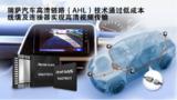 <font color='red'>瑞萨电子</font>推出全新汽车摄像头解决方案