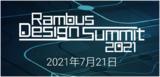 Rambus将举办2021年中国线上<font color='red'>设计</font><font color='red'>峰会</font>