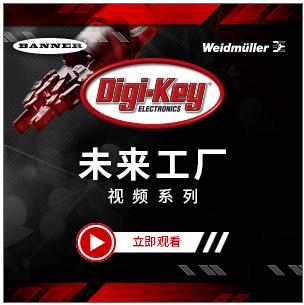 Digi-Key 推出未来工厂视频系列展示了边缘计算