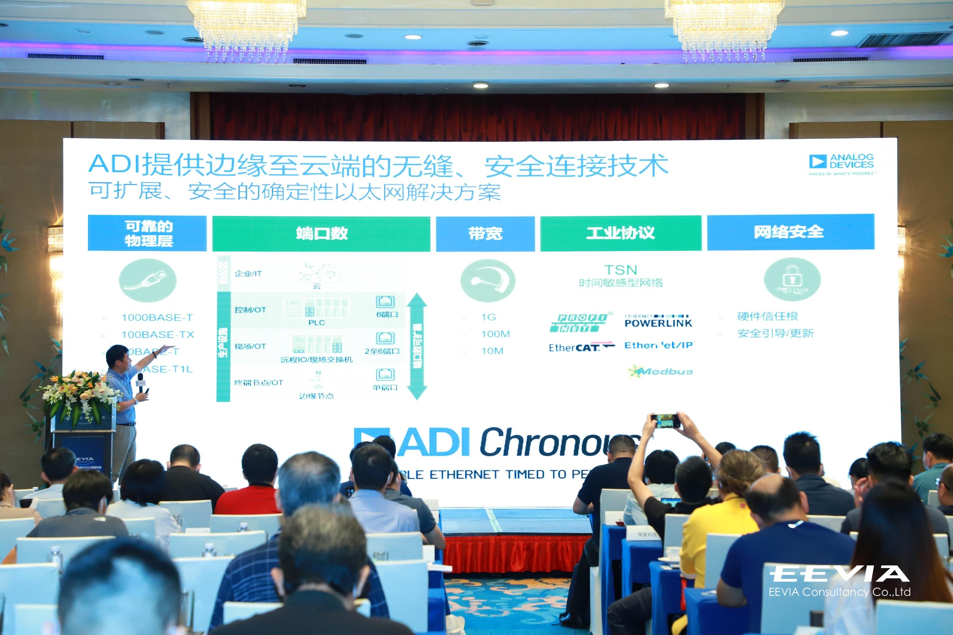 从新材料到新技术 EEVIA2021产业和技术展望研讨会