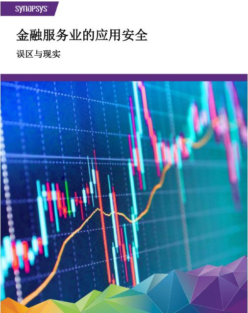 新思科技解析金融服务业应用程序安全的七大误区与现实