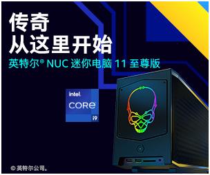 英特尔®NUC迷你电脑11至尊版开售在即,8L体积蓄势猛兽性能!