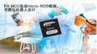 瑞薩電子RA MCU集成micro-ROS框架,簡化專業機器人開發