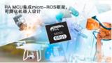 瑞萨电子RA MCU集成micro-ROS框架,简化专业<font color='red'>机器人</font>开发
