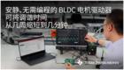 TI 推出无需编程无传感器磁场定向控制梯形控制BLDC电机驱动