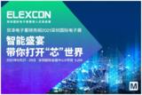 贸泽电子将亮相2021 ELEXCON深圳<font color='red'>国际</font><font color='red'>电子展</font>