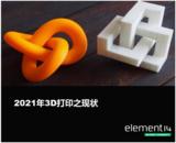<font color='red'>e络盟</font>社区发布新一期3D打印电子书